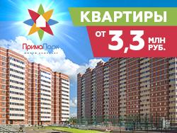 ЖК «Прима-Парк» Квартиры от 3,3 млн руб.